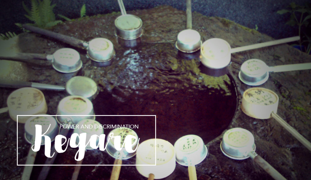 Japanese culture and traditions, kegare and water purification