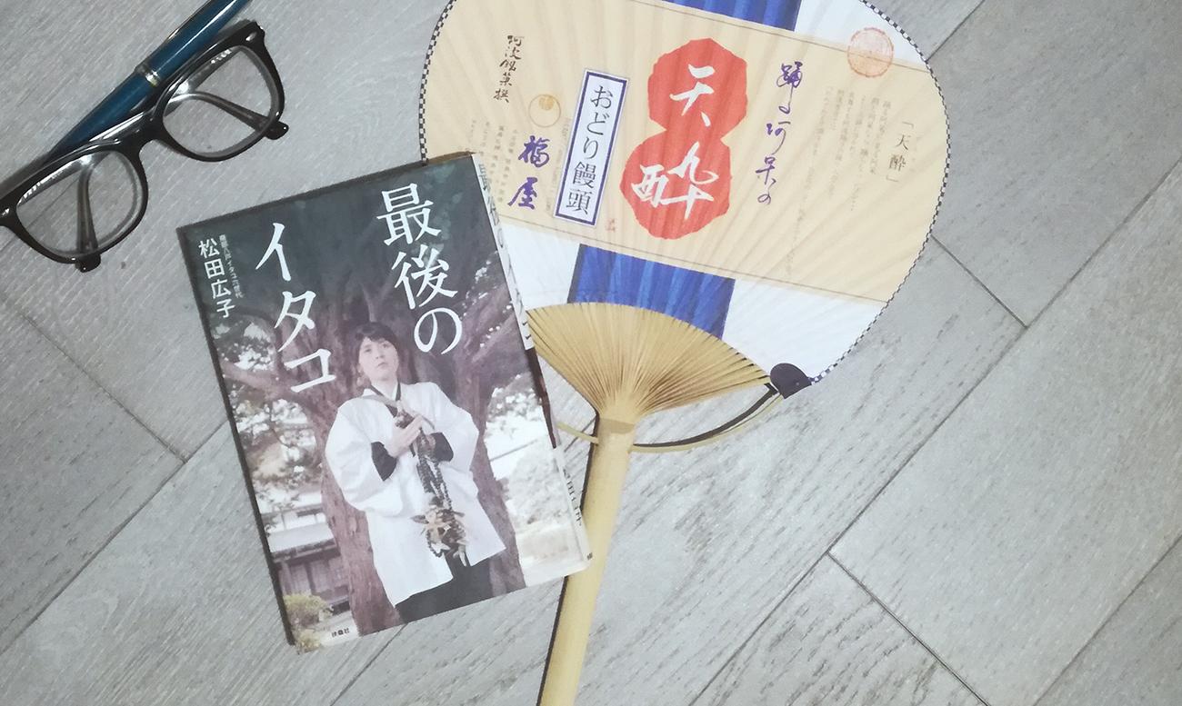 Saigo no Itako the book