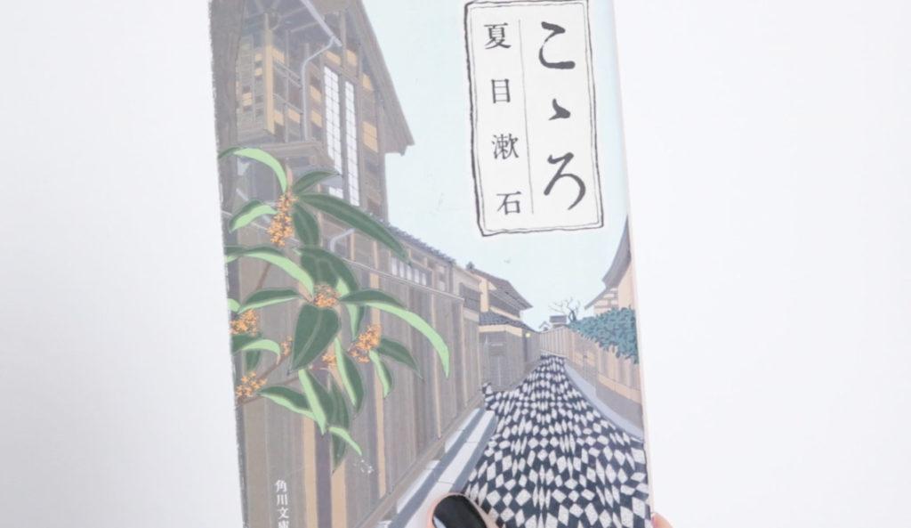 Kokoro, by Natsume soseki