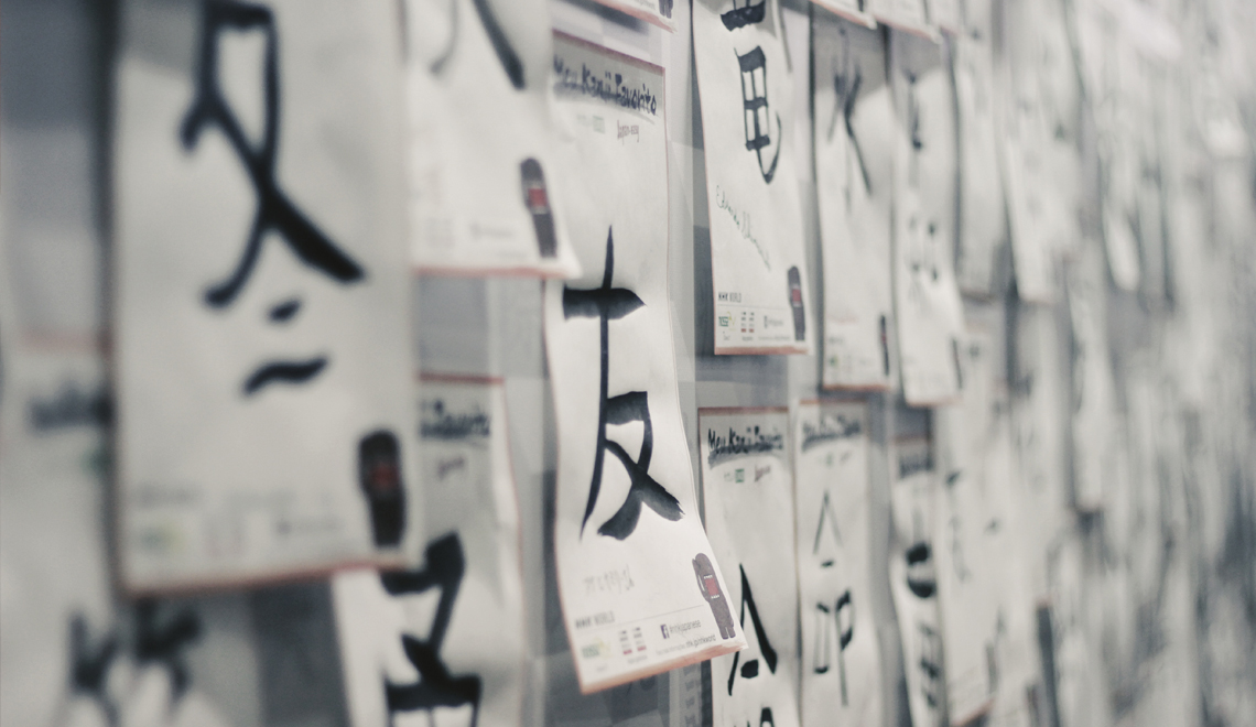 So you think you can speak Japanese? Think again